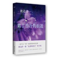 [正版图书-HX]-渡边淳一 紫丁香冷的街道 9787533938796