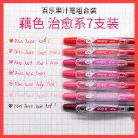 日本按动彩色中性笔0.5mm学生用手账ins简约进口PILOT百乐果汁笔juice文具金属粉套装10EF