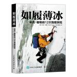 【新书店正版】如履薄冰:米克 福勒的12次绝壁探险【英】米克・福勒(Mick Fowler)9787115400482