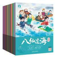 正版全新 中国神话故事系列(套装全20册)(音频水彩插画) 新年礼盒
