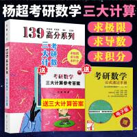 2021杨超考研数学139高分系列 三大计算 考研数学一二三 可搭考研数学手写高数习题库高等数学概率论高数