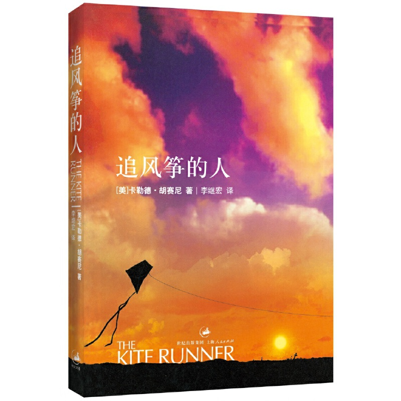 追风筝的人(1-9年级必读书单)此版本已售罄,请购买新版快乐大本营高圆圆感动推荐。为你,千千万万遍!