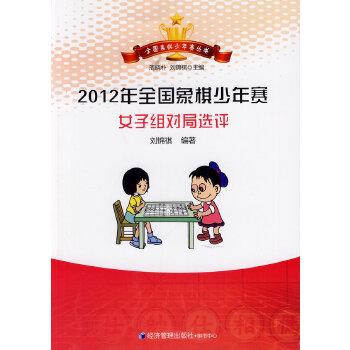 2012年全国象棋少年赛女子组对局选评