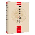 中华经典十二部浅说