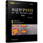 从这里学NVH 噪声 振动 模态分析的入门与进阶(第2版)