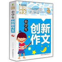【新阅读】黄冈作文小学生生创新作文同步作文1-3-4-5-6年级三四五六年级作文7-8-9-10-12岁同步作文