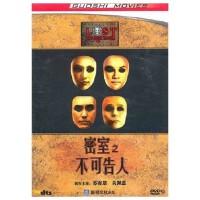 正版电影dvd光盘 密室之不可告人 苏有朋吴佩慈 经传DVD9碟片