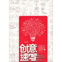 【封面有磨痕-SDWY】创意速写 设计 1 9787548025160 江西美术出版社 知礼图书专营店