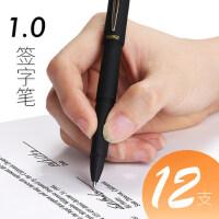 12支黑色碳素签名笔学生宝克签字笔1.0mm大容量中性笔0.7mm粗中性笔芯水笔办公用商务钢笔式硬笔书法专用加粗