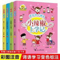 全套4册疯狂的小辣椒上学记注音版米小圈小学生一年级阅读书二年