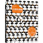 【正版全新直发】企鹅有烦恼 (美) 乔里・约翰(Jory John),(美) 莱恩・史密斯(Lane 97875596