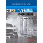 汽车发动机机械系统检修 阳文辉, 姜浩, 李明 华中科技大学出版社 9787568024358