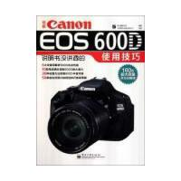 VIP佳能Canon EOS 600D说明书没讲透的使用技巧 李元摄影机构著 电子工业出版社 978712113218