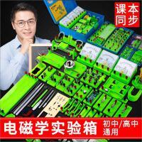小学生科学儿童科技制作发明手工diy材料物理玩具器材小实验套装