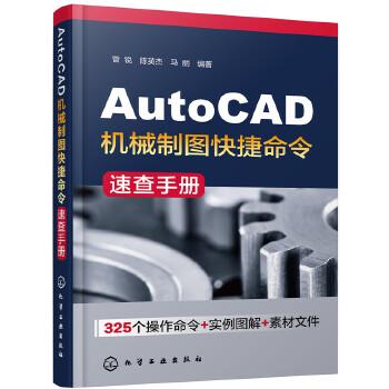 AutoCAD机械制图快捷命令速查手册(pdf+txt+epub+azw3+mobi电子书在线阅读下载)