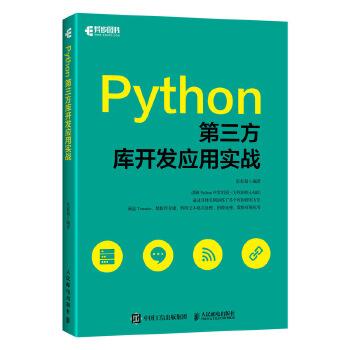 Python第三方库开发应用实战(pdf+txt+epub+azw3+mobi电子书在线阅读下载)