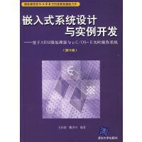 嵌入式系统设计与实例开发――基于ARM微处理器与чCOS-H实时操作系统(第3版) 王田苗 9787302164678