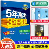 2020新版5年高考3年模拟物理选修3-1RJ人教版 五年高考三年模拟 高中物理复习资料