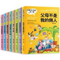 全套8册做最好的自己 青少年励志故事校园小说 中小学生课外阅读书籍畅销童书 儿童读物