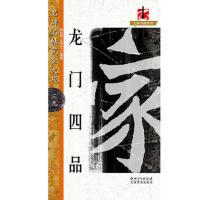 龙门四品-名碑名帖完全大观*9787548040651 出版社:江西美术出版社