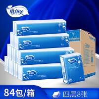 维尔美手帕纸4层8张柔韧面巾纸超值84包(12包*7条)