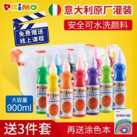 绘摩儿童颜料安全幼儿宝宝画画涂鸦无毒可水洗水粉手指画水彩套装