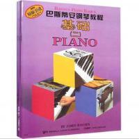 巴斯蒂安钢琴教程(2)(共5册)