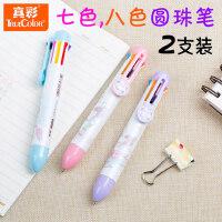 真彩八色圆珠笔 8彩创意多功能学生用 按动0.5伸缩七色彩色圆珠笔 手账DIY日韩国文具可爱小清新多色原子笔