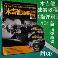 木吉他��奏教程指��篇 ��附2CD