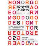 【新书店正版】设计师不读书(美)奥斯汀・豪重庆大学出版社9787562455714
