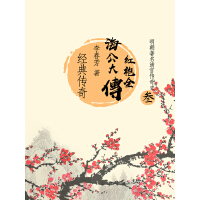 传奇经典:海公大红袍全传(三)(电子书)