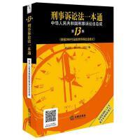 刑事诉讼法一本通:中华人民共和国刑事诉讼法总成(第13版)
