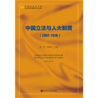 中国立法与人大制度(2002-2016)