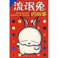 【新书店正版】流氓兔的故事赵丁著9787502820473地震出版社