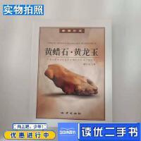 【二手9成新】黄蜡石-黄龙玉葛宝荣主编地质出版社