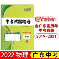 天利38套2021新版广东省中考试题精选2021中考-物理