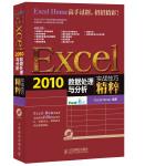 Excel 2010数据处理与分析实战技巧精粹(Excel高效办公, Excel应用大全!非常有名的Excel数据处理