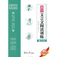 初中文言文阅读训练・基础编