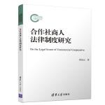 合作社商人法律制度研究