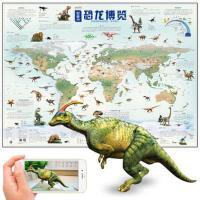 (平装绘本)AR全息绘本世界恐龙博览地图 中华地图学社 著 9787558800351 中华地图学社【直发】 达额立减