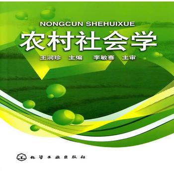 农村社会学*9787122095992 王润珍 全新正版图书