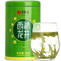 艺福堂茶叶 2018新茶春茶绿茶 明前特级贡韵西湖龙井茶50g EFU11+