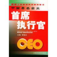 中国著名企业首席执行官