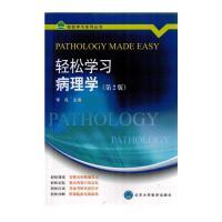 轻松学习病理学(第2版)(轻松学习系列丛书)
