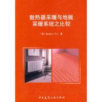 【新书店正版】散热器采暖与地板采暖系统之比较(意)MicheleVio中国建筑工业出版社9787112118472