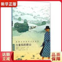 美国文学名作少年读本:白象似的群山 [美] 雷布拉德伯里 明天出版社