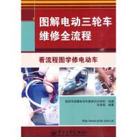 图解电动三轮车维修全流程刘遂俊编著电子工业出版社