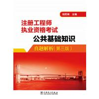 注册工程师执业资格考试 公共基础知识真题解析(第三版)