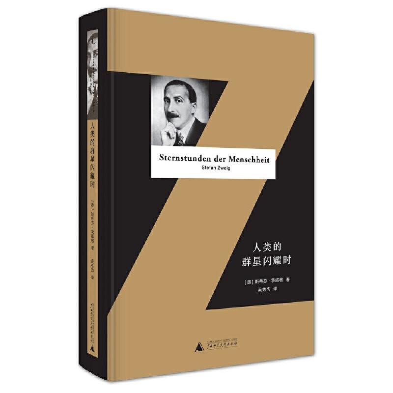 人类的群星闪耀时(精装全译本)八年级必读经典书目 茨威格经典作品,畅销近百年,再现十四个影响时代命运的激情时刻
