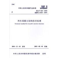 一�w化�A制泵站工程技�g��� CJJ/T285-2018